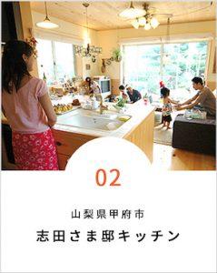 キッチンリフォーム事例