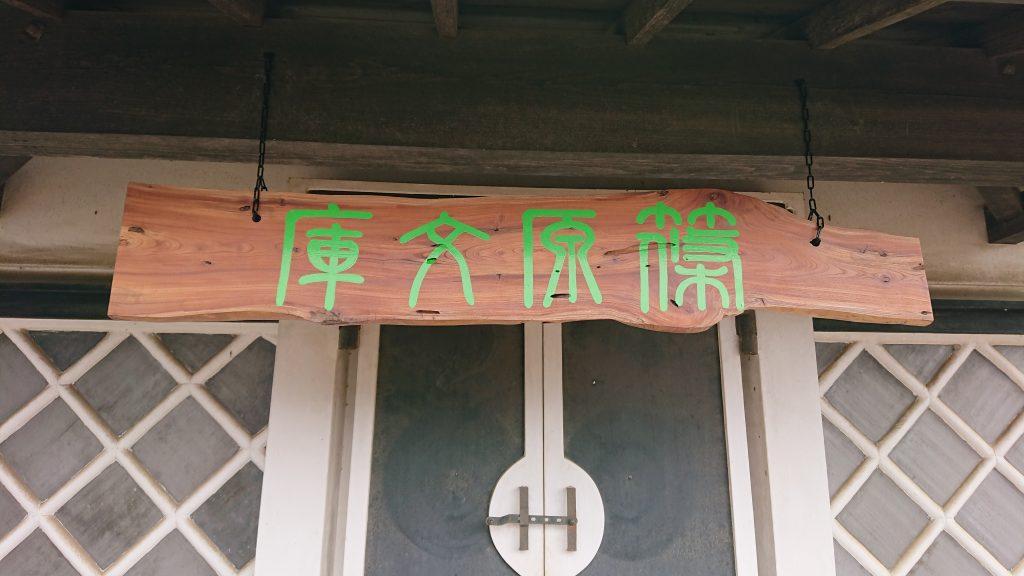 お蔵改修工事 お蔵リフォーム看板を取り付けました施主様の山にあったケヤキの板です