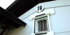 リフォーム事例-北杜市・小澤邸