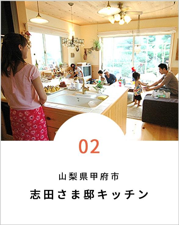 ひのキッチン施工事例 甲府市志田様邸