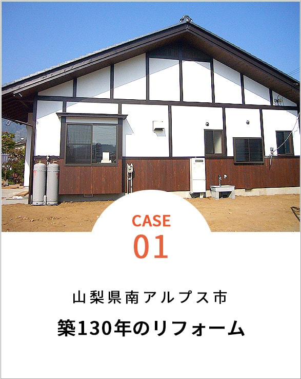 リフォーム施工事例ー中央市浅川様邸
