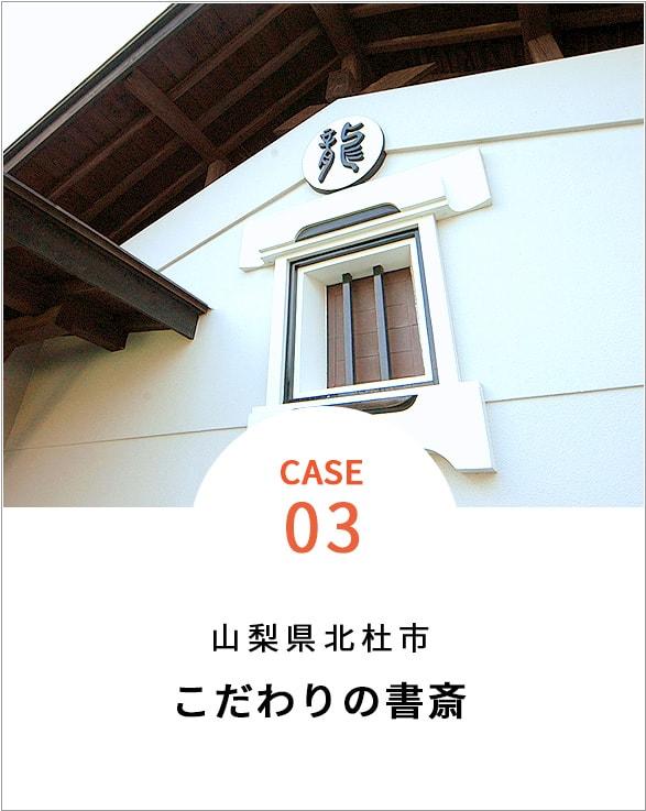 リフォーム施工事例ー北杜市小澤様邸