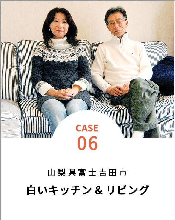 ひのキッチン施工事例 富士吉田市武田様邸